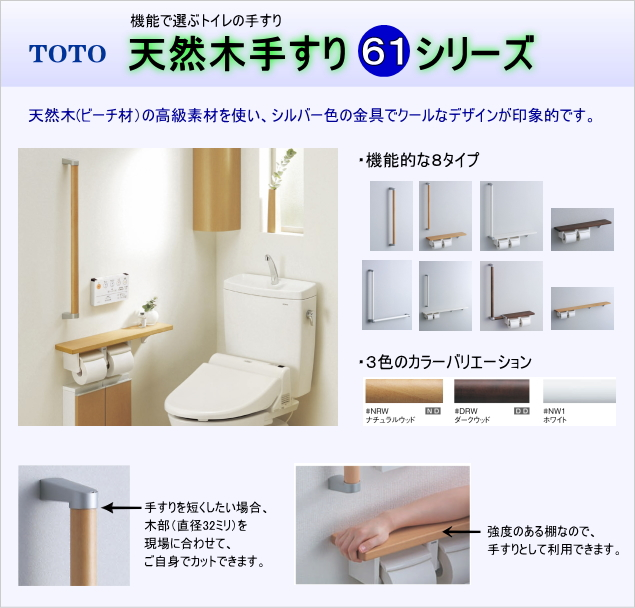 TOTOトイレ手すり天然木61シリーズ