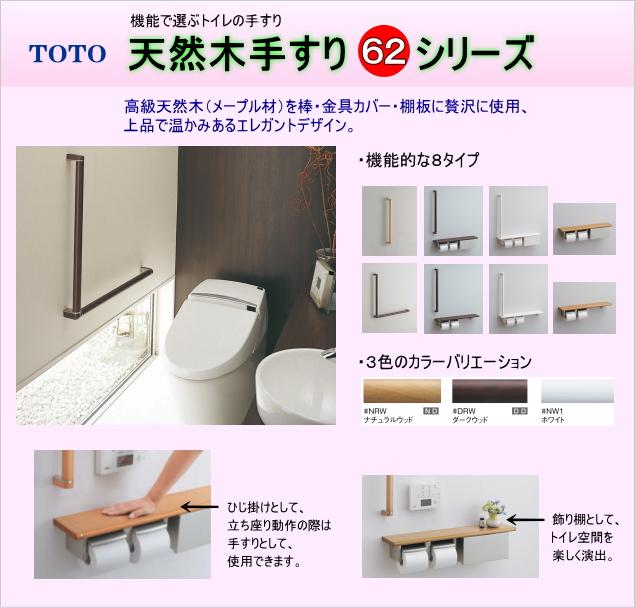TOTOトイレ手すり天然木62シリーズ