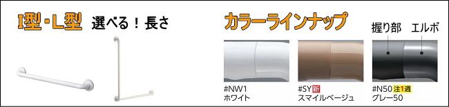 インテリアバーユニットバス用 型と色