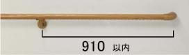 910ミリ以上間隔が離れるブラケット