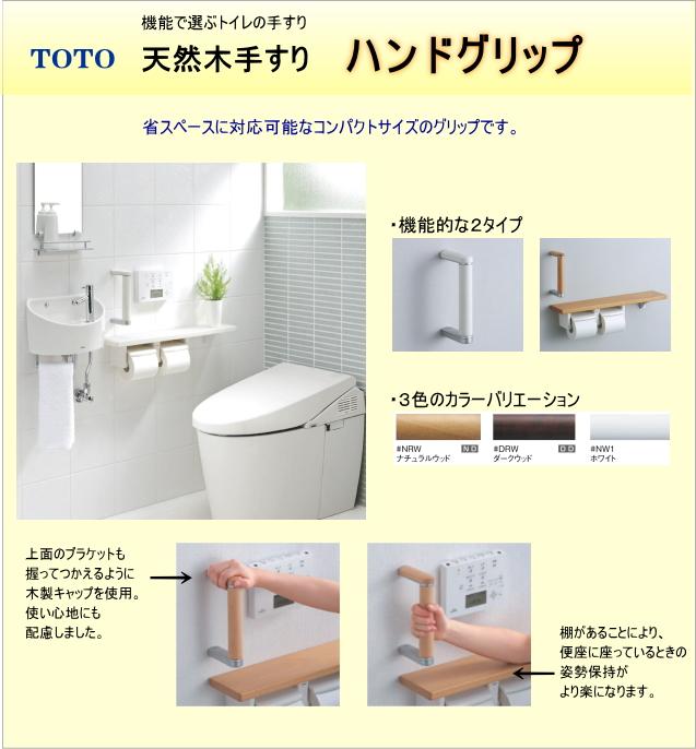 TOTOトイレ手すりハンドグリップ