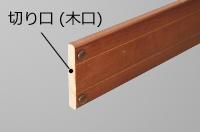 補強板の切り口