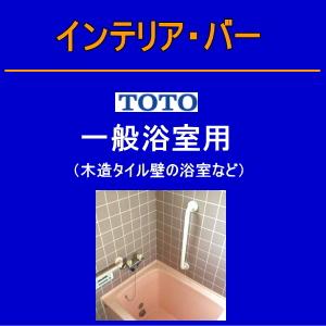 一般浴室用
