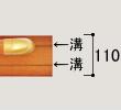 補強板(厚み110)の溝合わせ