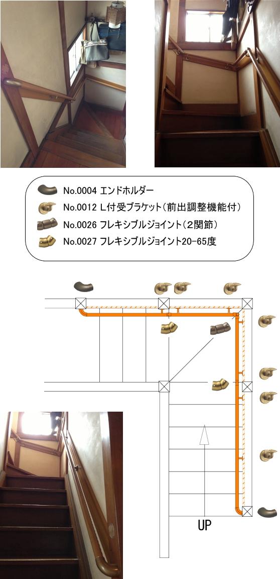 階段手摺(TOTO製)の施工例1