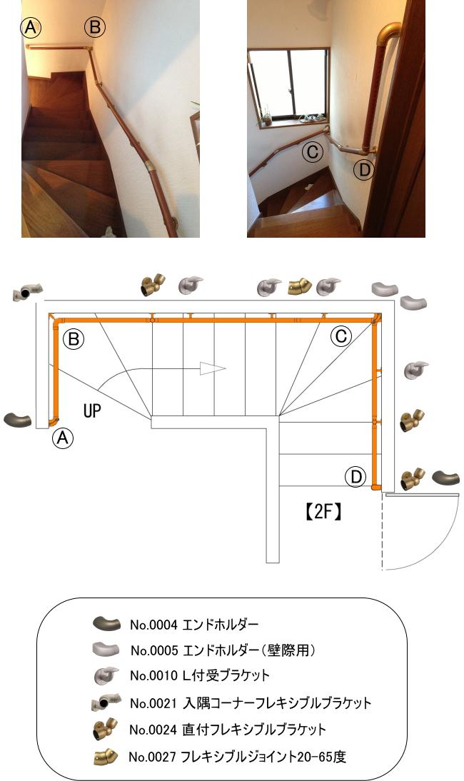 階段手摺(TOTO製)の施工例3