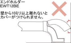 エンドホルダーカバー取り付け注意