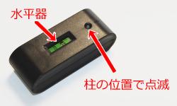 柱の位置で点滅する水平器付の下地探しセンサー