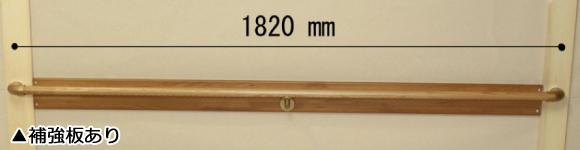 1820ミリの手摺