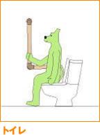 トイレ手すりの取付位置