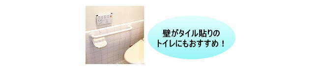 タイル壁のトイレ手すりにもおすすめ